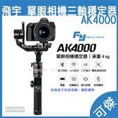 Feiyu 飛宇 單眼相機 三軸穩定器 AK4000 穩定器 三向滾軸360度旋轉 承重4kg 24期0利率 免運