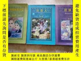 二手書博民逛書店罕見世界文學名著寶庫(格蘭特船長的兒女+小婦人+雙城記)三冊合售