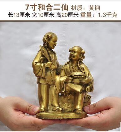 幸福居*黃銅和合二仙二聖擺件朋友結婚禮物婚姻新婚工藝品婚房婚禮裝飾品1(首圖款)