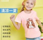 T恤 (兩件裝)兒童純棉短袖T恤夏裝女童裝中大童白色半袖寬鬆上衣體恤