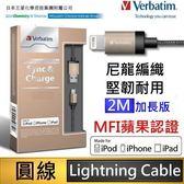 威寶 Verbatim 蘋果 Apple Lightning 8pins 傳輸線/充電線(兩用) 超長200cm-金色x1★MFi蘋果APPLE認證通過★