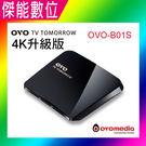 OVO-B01S OVO 4K電視盒 四...
