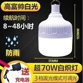 LED燈 充電燈泡家用移動神器夜市燈擺攤擺地攤照明超亮LED無線停電應急 風馳