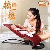 全棉嬰兒搖搖椅躺椅哄娃神器安撫搖籃新生兒寶寶平衡哄睡神器可睡可躺QM 美芭