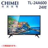 限量【CHIMEI 奇美】24吋 低藍光多媒體液晶顯示器 TL-24A600 含視訊盒 不含安裝 免運費