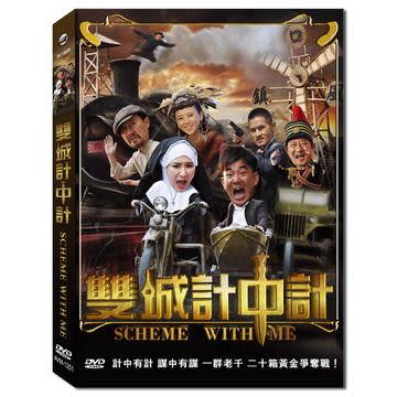 雙城計中計 DVD  (音樂影片購)