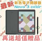 最新 Onyx Boox Nova 3 color 7.8吋 彩色 全彩 Kaleido 電子書閱讀器 Android 10 再送超值贈品