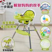兒童餐椅多功能便攜式寶寶餐椅嬰兒學習吃飯餐桌椅座椅椅子BB凳子jy【星時代女王】