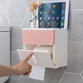 免打孔廁紙盒衛生間防水卷紙筒浴室衛生紙置物架廁所紙巾盒 提前降價 秒出
