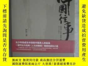 二手書博民逛書店中國往事(一部可以與毛姆《人生的枷鎖》媲美的成長小說)【小16開