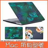 蘋果 Macbook 電腦殼 熱帶叢林 Mac殼 pro Air 保護殼 筆電殼 13.3吋 15吋 硬殼 各型號