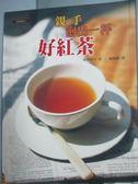 【書寶二手書T1/餐飲_LOE】品味紅茶-親身泡出一杯好茶_詹龍襄, 高野健次