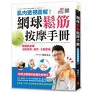 網球鬆筋按摩手冊:肌肉透視圖解!鬆開肌筋膜,消除肩頸、腰背、手腳痠痛