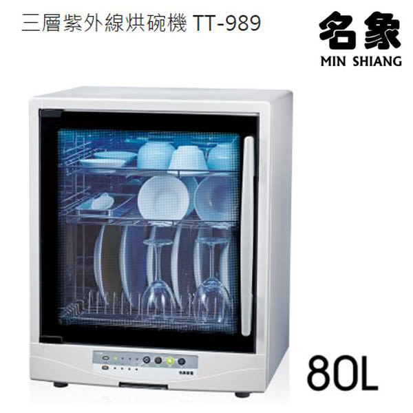 名象 微電腦三層紫外線殺菌烘碗機 TT-989~台灣製