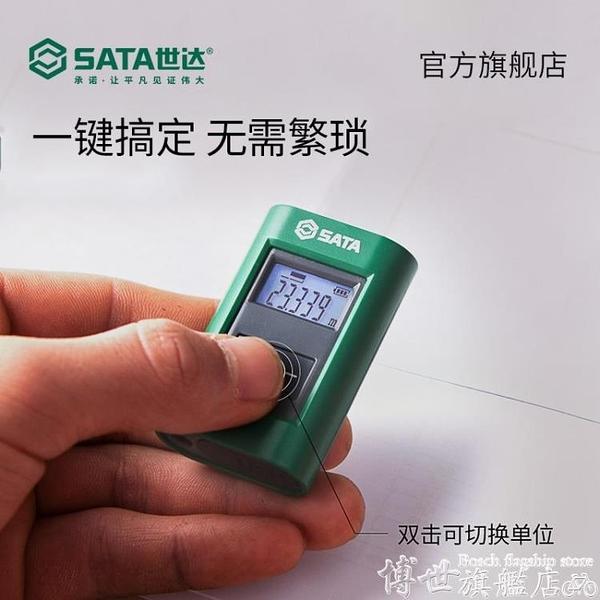 測距儀 世達工具電子迷你紅外線高精度激光測距儀尺量房手持測量儀器40米 博世
