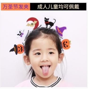 預購-萬聖節舞會裝扮兒童立體髮夾蝙蝠南瓜骷髏頭飾