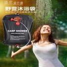 儲水桶戶外掛式折疊沐浴袋太陽能熱水袋洗澡曬水包L儲水袋野外自駕游YJT 快速出貨