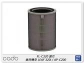 cado FL-C320 濾芯 空氣清淨機 濾網 適用LEAF 320i/AP-C200(FLC320,公司貨)