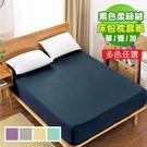 台灣製造  純色柔絲絨床包枕套組-多色任選(尺寸均一價)