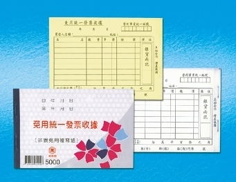 萬國牌 5000 50K 二聯免用統一發票收據 (黃白) 免用複寫紙 橫式 10.2*15.3cm(一盒20本)