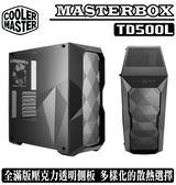[地瓜球@] Cooler Master MasterBox TD500L 電腦 機殼