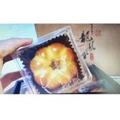 [9玉山最低網] 龍鳳堂 南瓜馬車蛋黃酥禮盒 8入x 2