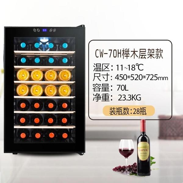 confidence/康菲帝斯CW-70FD紅酒櫃電子恒溫酒櫃家用小冷藏櫃冰吧 聖誕節全館免運