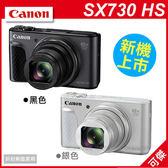 可傑 Canon PowerShot SX730 HS 翻轉螢幕  美肌自拍  超強美拍 公司貨 高畫質 無線傳輸
