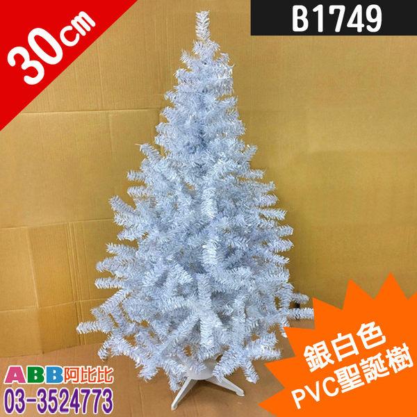 B1749★30cm_PVC聖誕樹 銀白 塑膠底座❤台灣製❤工廠直營 量大請電洽