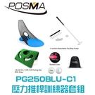 POSMA 高爾夫壓力推桿練習器4件套組 PG250BLU-C1