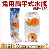 ◆MIX米克斯◆日本Marukan 【WBF-120】兔用扁平式水瓶.天竺鼠蜜袋鼯都適用