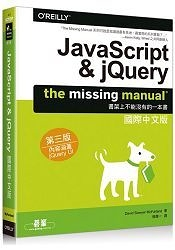 JavaScript & jQuery: The Missing Manual國