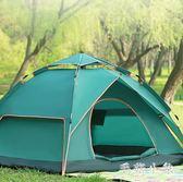 帳篷戶外3-4人自動雙人2單人家用防暴雨野營野外加厚防雨露營賬蓬 DJ6594『毛菇小象』