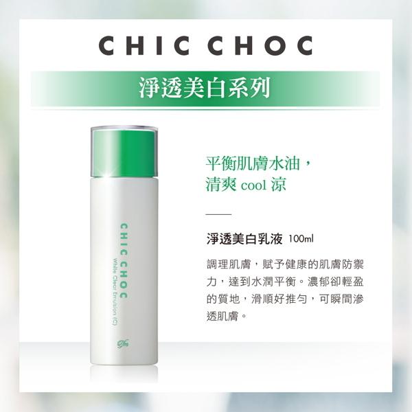 CHIC CHOC 淨透美白乳液100ml