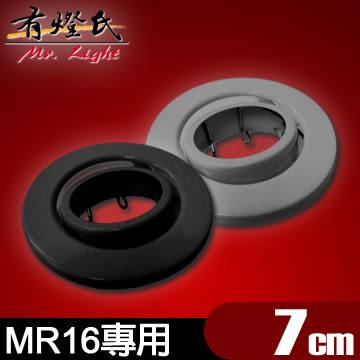 【有燈氏】LED MR16專用 7公分7cm 平嵌燈具 黑/銀 崁燈 嵌燈 空台【MR16-7S】