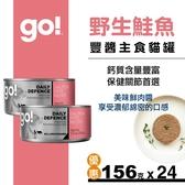 【SofyDOG】Go! 天然主食貓罐 豐醬系列-野生鮭魚(156g 24件組)貓罐 罐頭