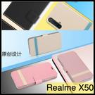 【萌萌噠】OPPO Realme X50 原創設計星沙紋磨砂撞色側翻 防摔防刮 全包影音支架 磁扣皮套 手機套