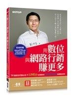 二手書博民逛書店《用數位與網路行銷賺更多:14個成功行銷心法X LINE@生活圈