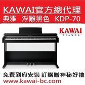 KAWAI KDP70 數位鋼琴/電鋼琴/河合鋼琴台灣總代理
