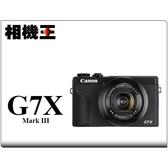 Canon PowerShot G7X Mark III 黑色 平行輸入