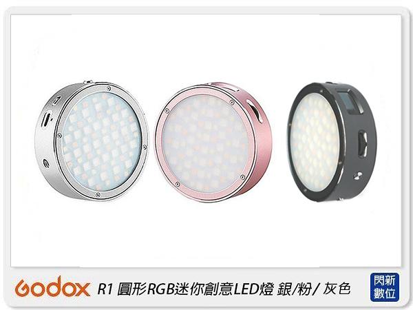 Godox 神牛 R1 圓形RGB 迷你創意 雙色溫 LED燈 攝影燈 補光燈 磁吸 銀/粉/灰 (公司貨)