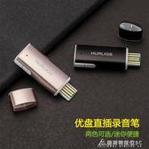 錄音筆專業高清降噪大容量便捷式小型聲控遠距會議學生上課用 酷斯特數位3c