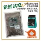 【這夏好省】PureLUXE 循味 天然無穀貓糧-幼貓(雞肉,鷹嘴豆&鮭魚)750g分裝包 -特價200元 (T002I01-0750)