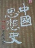 中國思想史(下)