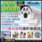 【台灣安防】監視器 AHD 1080P 4顆陣列攝影機 監視器 PTZ 攝影機 百萬高清 防水 旋轉槍型防水