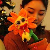 妖嬈花創意生日禮物男朋友搞怪老婆抖音跳舞向日葵太陽薩克斯玩具 全館免運
