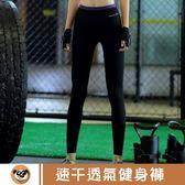 運動緊身褲女速干透氣健身褲彈力瑜伽褲跑步壓縮褲高腰九分打底褲 熊貓本