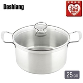 Dashiang 304不鏽鋼雙耳湯鍋(25cm)【愛買】