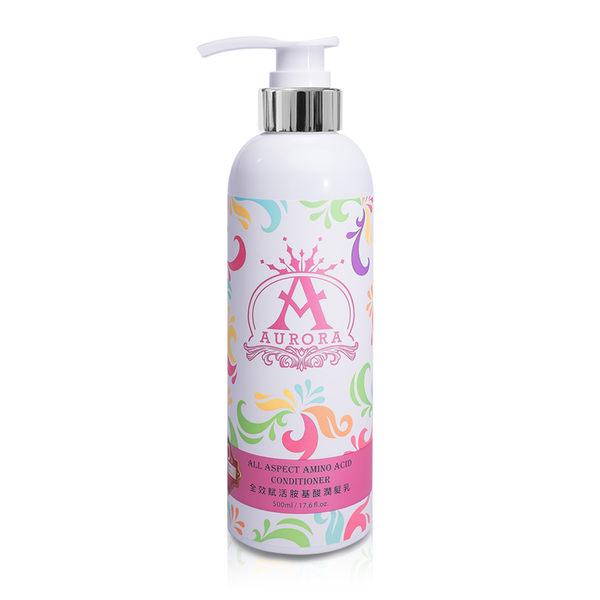 Aurora歐若拉-全效賦活胺基酸潤髮乳500ml