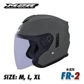 M2R安全帽,FR2,素/水泥灰